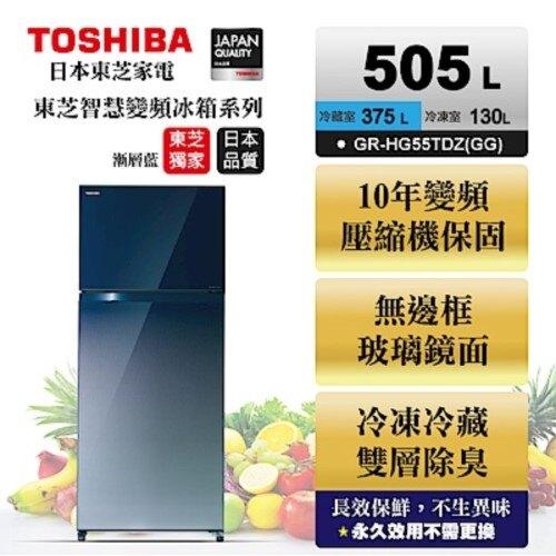 【領券95折無上限】TOSHIBA 東芝 505L變頻無邊框玻璃電冰箱 漸層藍 GR-HG55TDZ(GG)