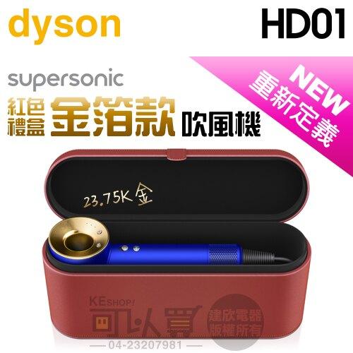 【藍色金箔限定款】dyson 戴森 ( HD01 ) Supersonic 23.75K金箔版吹風機 -原廠公司貨 [可以買]