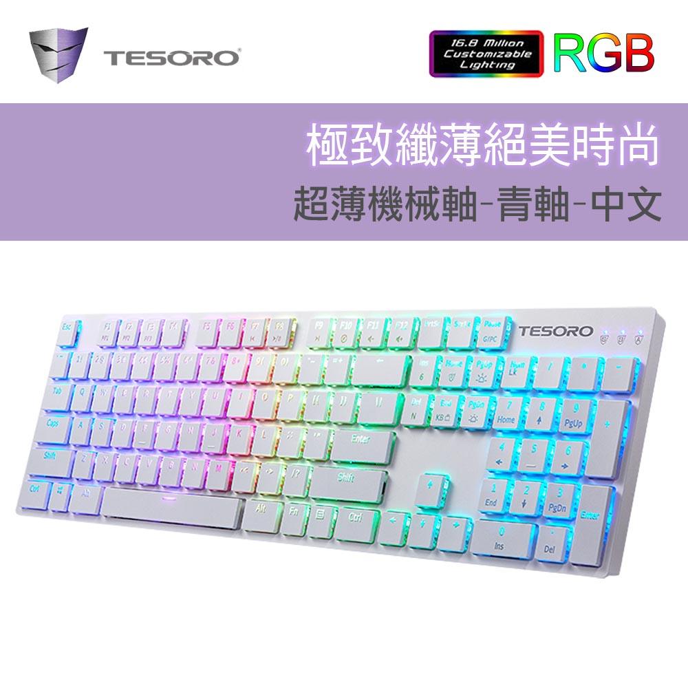 TESORO 鐵修羅 GRAM XS G12超薄型機械鍵盤RGB-青軸中文-白