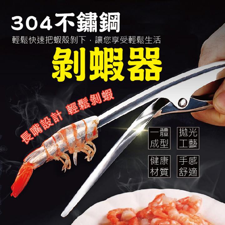 304不鏽鋼剝蝦器