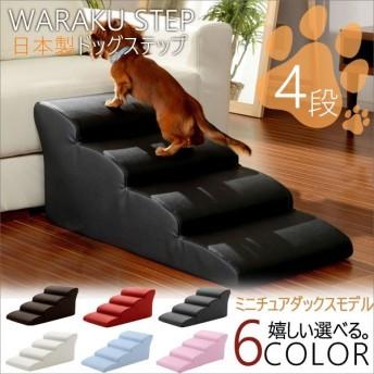 ドッグステップ ミニチュアダックスフンド 4段 PVCレザー ソファ ベッド 犬 階段 老犬 ペット ステップ スロープ 段差 職人 手作り 日本製