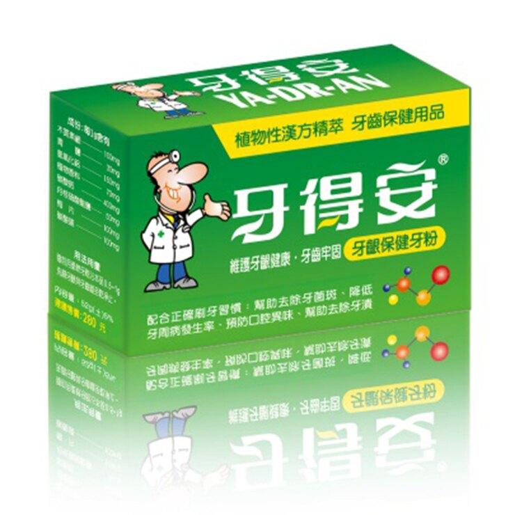 -典安-牙得安 牙齦保健牙粉(綠色包裝)52G/盒