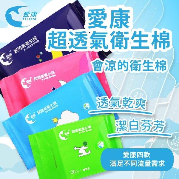 愛康 超透氣衛生棉(1包入) 4款可選【27173】