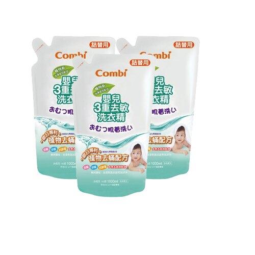 日本 Combi 新嬰兒三重去敏洗衣精補充包(3入1000ml) _好窩生活節