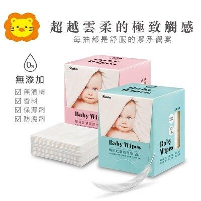 台灣 Simba 小獅王 嬰兒乾濕兩用巾(80抽/1盒裝)(藍/粉)