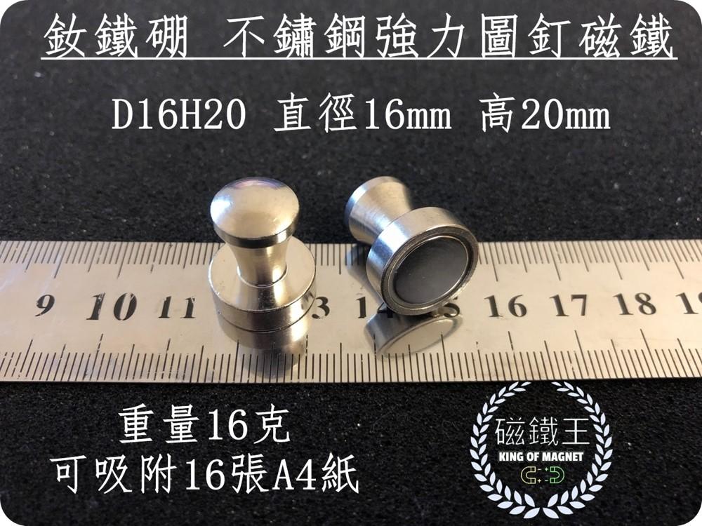 磁鐵王釹鐵硼 強磁 金屬圖釘磁鐵 吸鐵 強力磁鐵 d16h20 直徑16mm 高20mm圖釘磁鐵