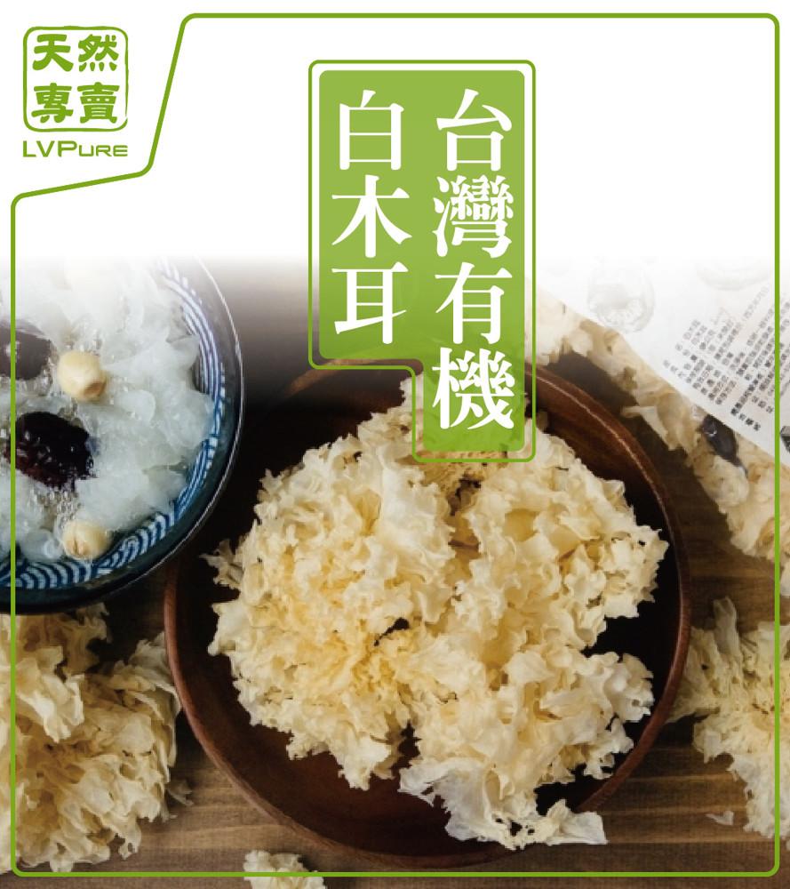 熱銷好評 新春送禮 台灣完整大朵乾燥白木耳銀耳大雪耳 (80g/包)