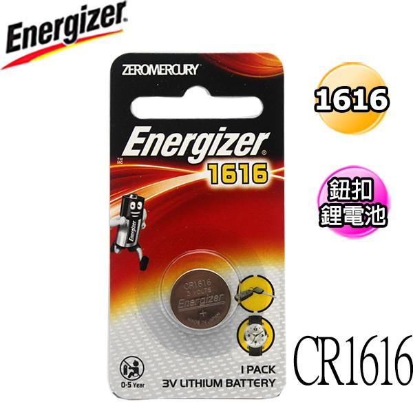 勁量energizercr1616 鈕型 鋰電池 1入