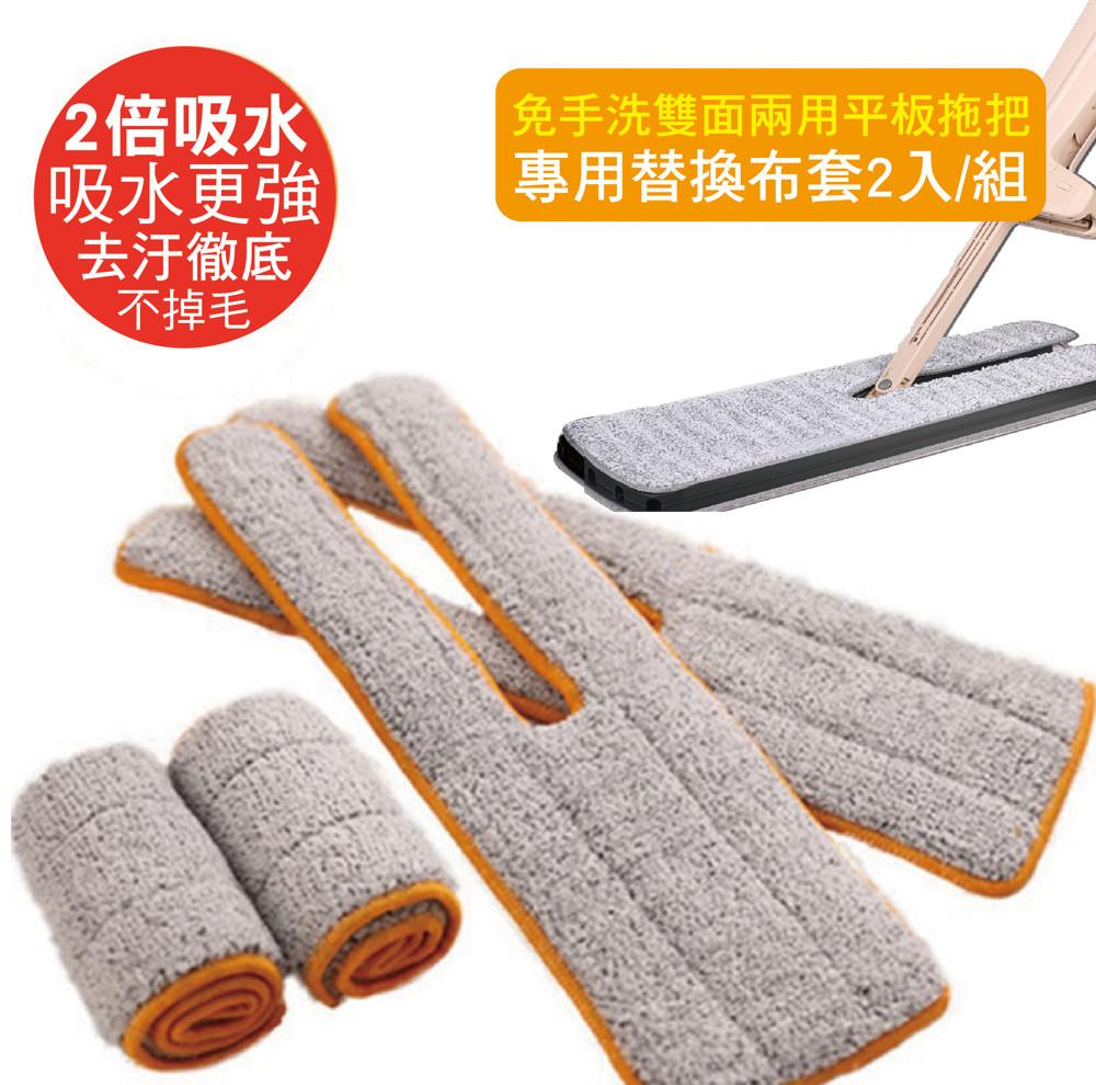 免手洗雙面兩用平板拖把專用替換布套2入/組
