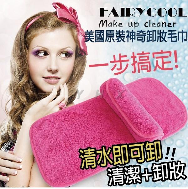 現貨! 美國熱賣 神奇卸妝毛巾 make up eraser 清水卸妝 清潔毛巾 卸妝神器 化妝