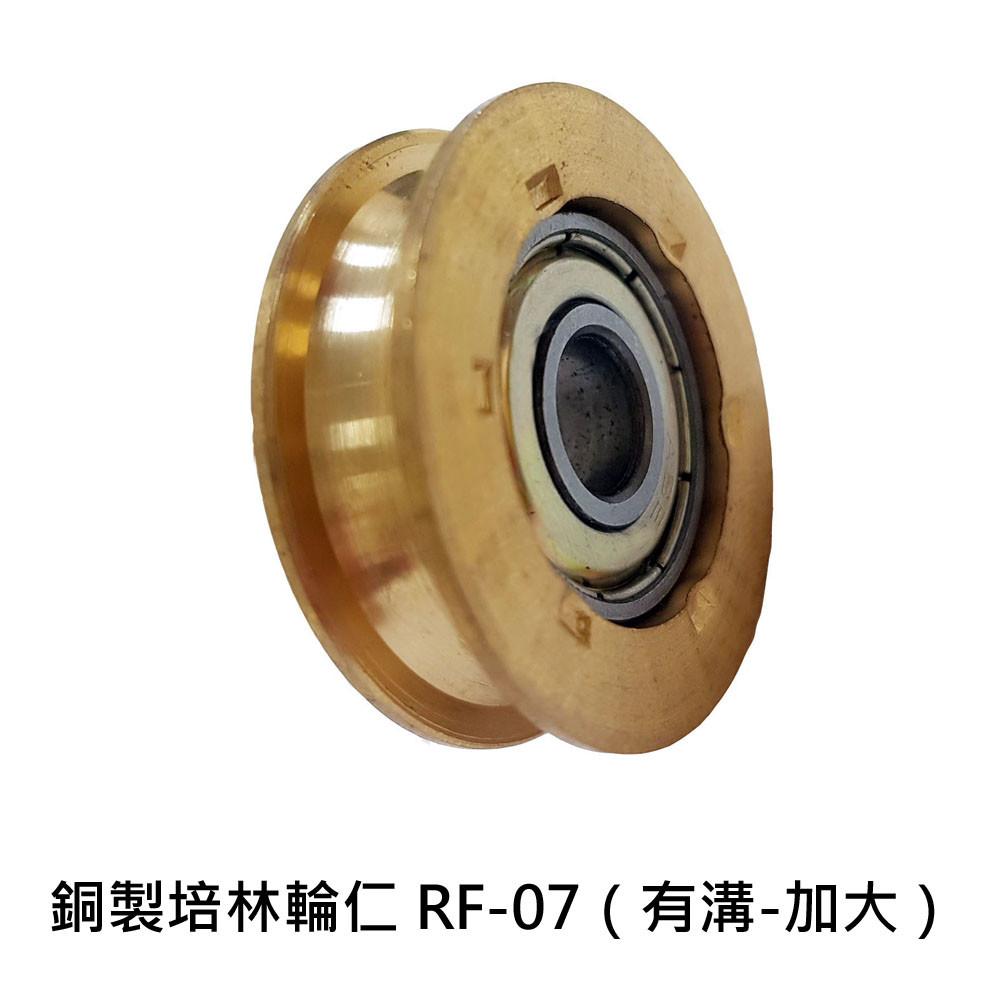 rf-07 銅製培林輪仁 有溝-加大2入售銅輪 鋁門銅輪 培林輪 機械輪 鋁門輪 紗窗輪