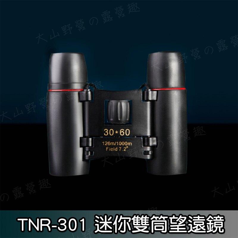 【露營趣】TNR-301 迷你雙筒望遠鏡 126-1000m 可調倍率望遠鏡 鍍紅膜 登山露營野營賞鳥演唱會
