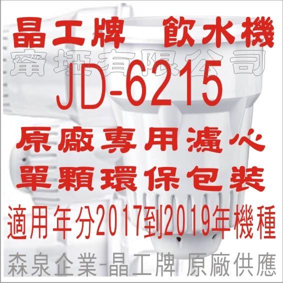 晶工牌 飲水機 jd-6215 晶工原廠專用濾心