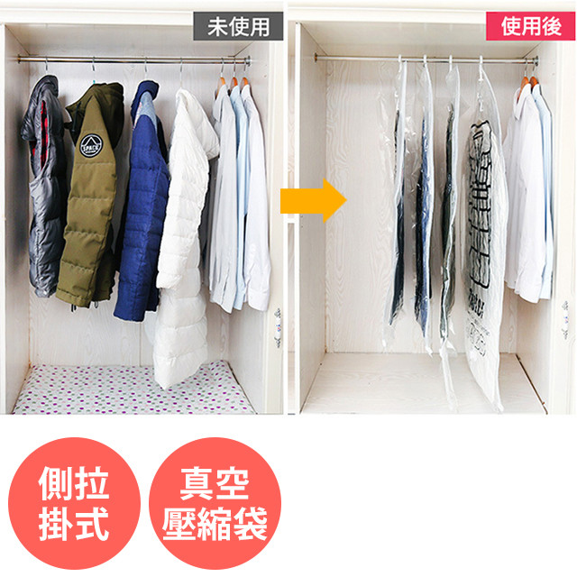 掛式 真空壓縮袋 (中) 衣物壓縮袋