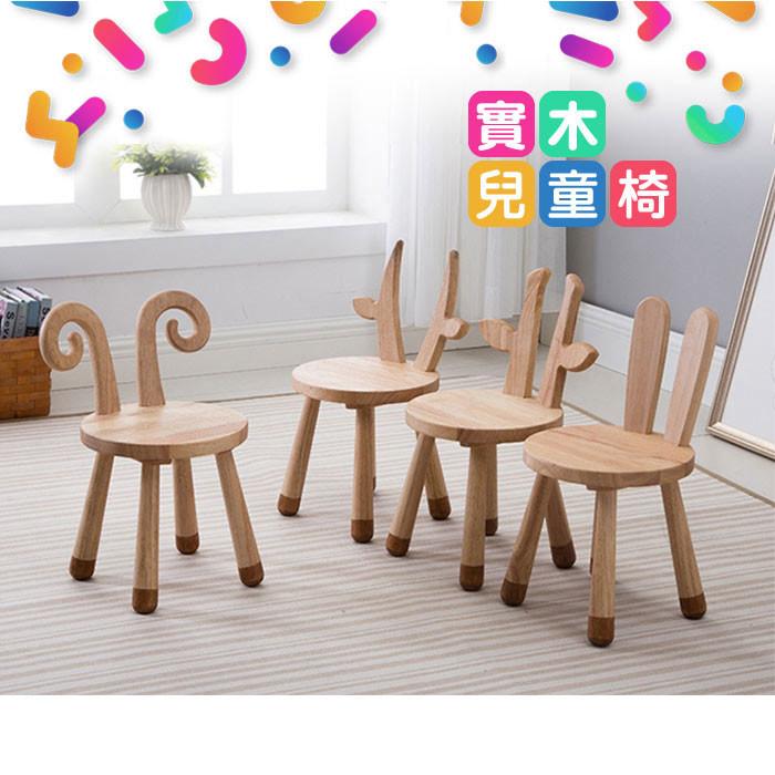ihouse-愛多士 實木造型動物椅