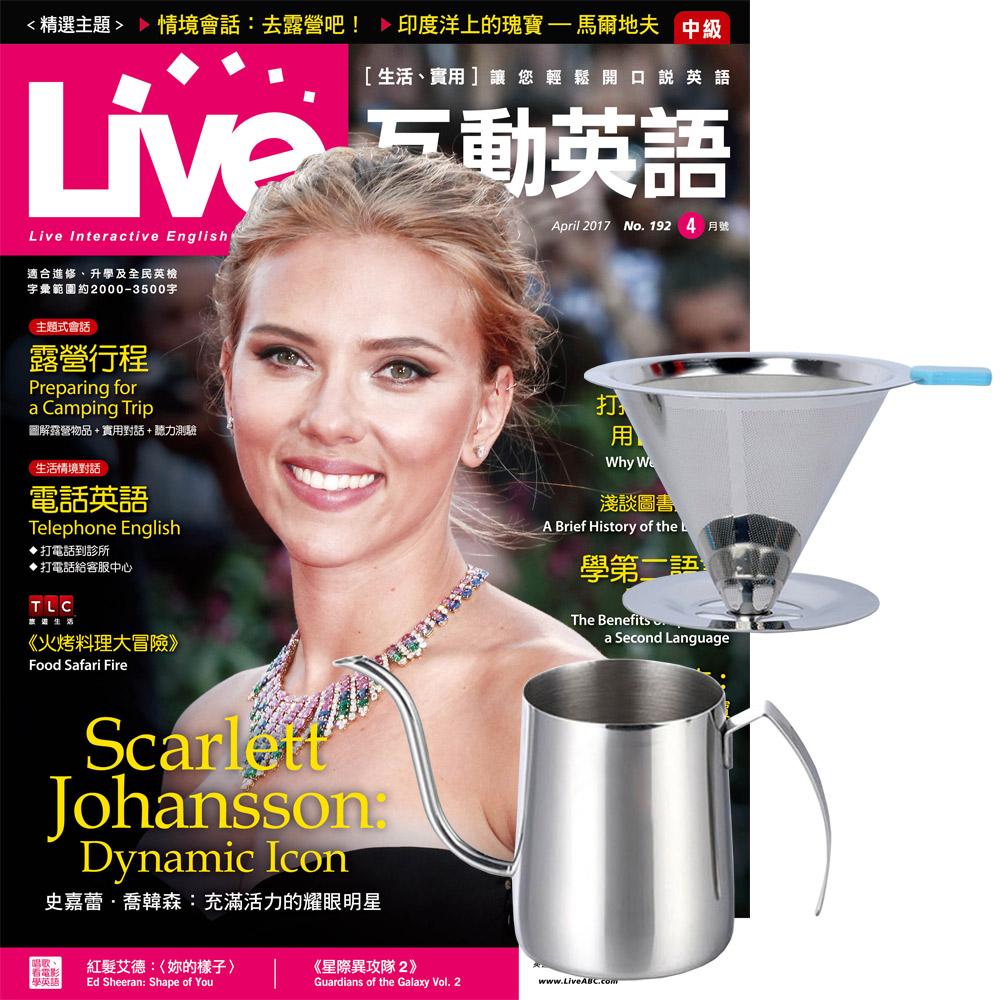 《Live互動英語》朗讀CD版 1年12期 贈 304不鏽鋼手沖咖啡2件組