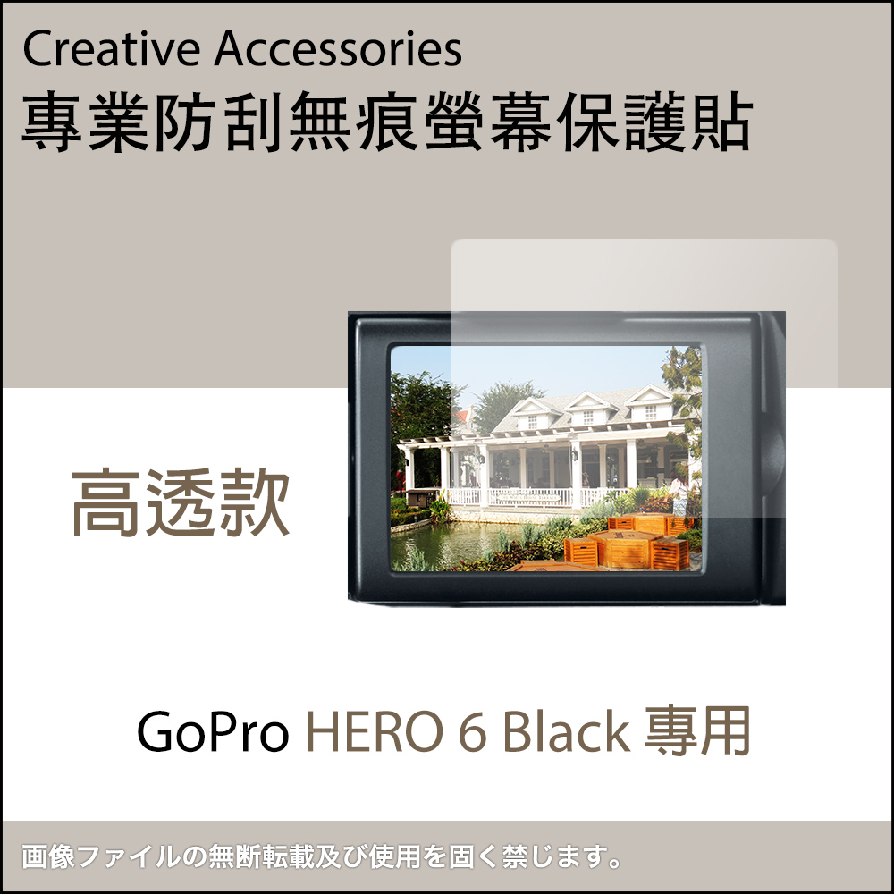 GoPro HERO 6 Black專用防刮無痕【正反兩面】螢幕保護貼(高透款)