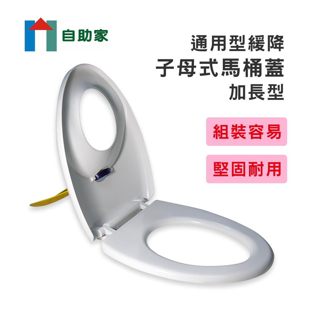 自助家通用型緩降子母式馬桶蓋加長型(白色)