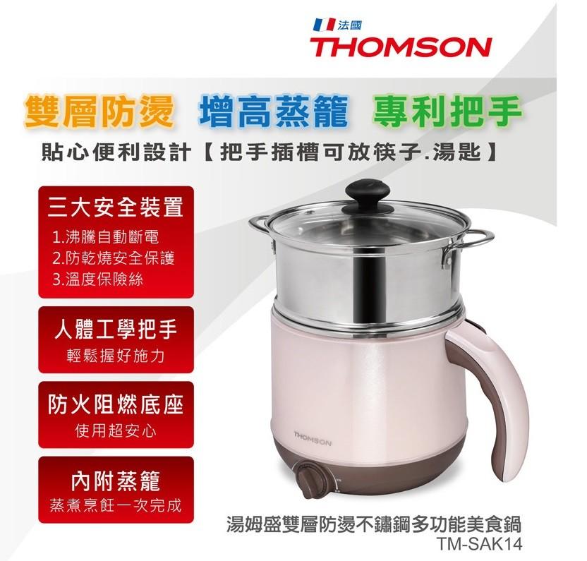 thomson 雙層防燙不鏽鋼多功能美食鍋 tm-sak14 304不鏽鋼內膽