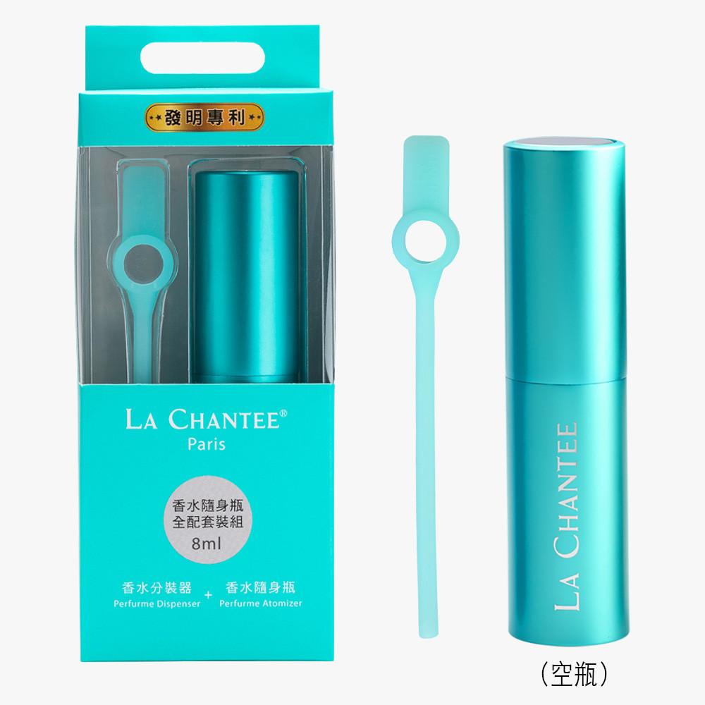 la chantee香水分裝器+隨身瓶8ml(全配組)-半透明湖水綠+湖水綠