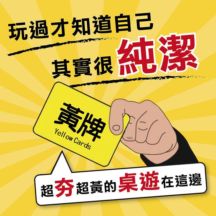 黃牌桌遊-拍給你看! 黃牌 yellow cards 新版二刷增量 黃牌桌遊 桌遊黃牌 繁體中文