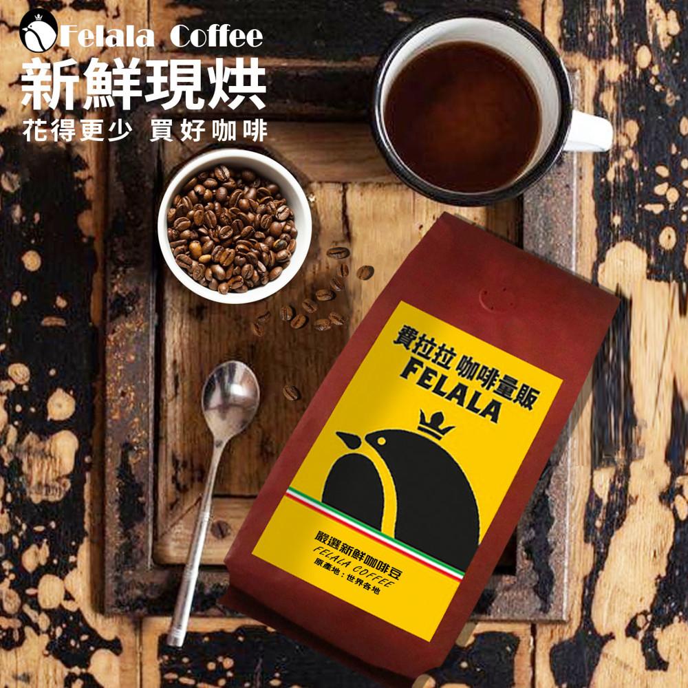 費拉拉 咖啡量販巴西 摩吉安娜 咖啡豆 一磅 (454g/磅)限時下殺買一磅送一耳掛