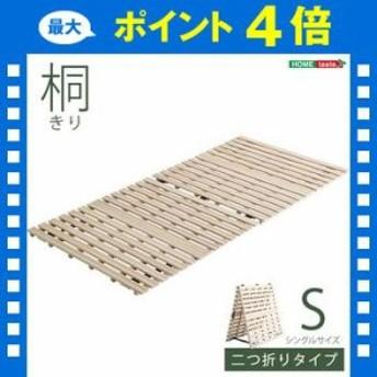 すのこベッド 2つ折り式 桐仕様(シングル)【Coh-ソーン-】 [03]