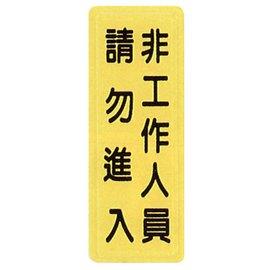 【新潮指示標語系列】TS貼牌-非工作人員請勿進入TS-328/個