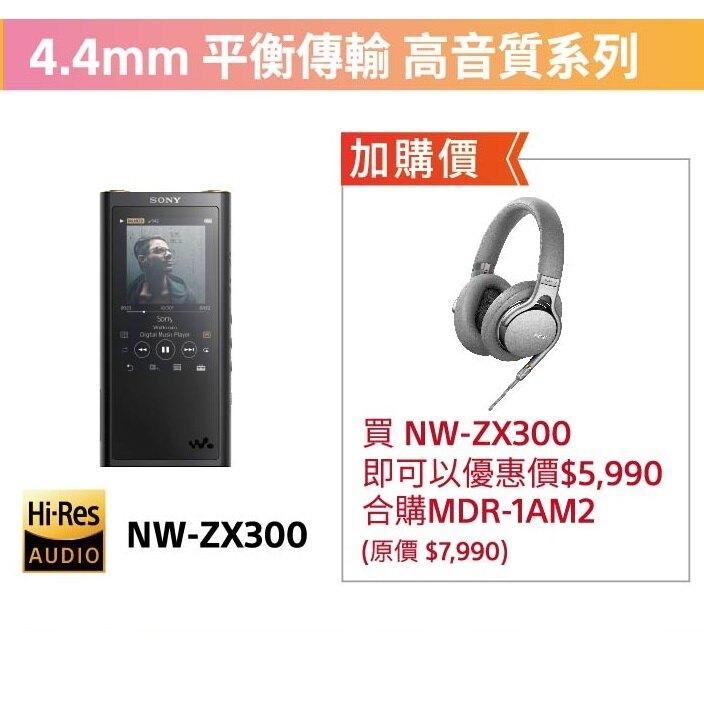 合購優惠 SONY Hi-Res Walkman 64G 數位隨身聽 NW-ZX300 + MDR-1AM2