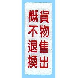 【新潮指示標語系列】BS貼牌-貨物售出概不退換BS-293/個