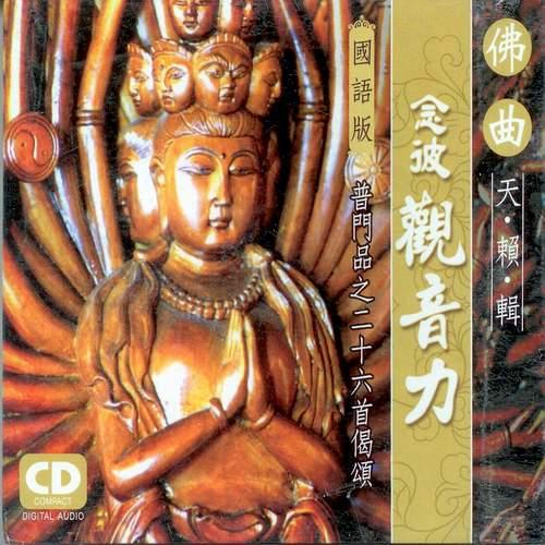 佛曲天籟輯 念彼觀音力 國語版 CD