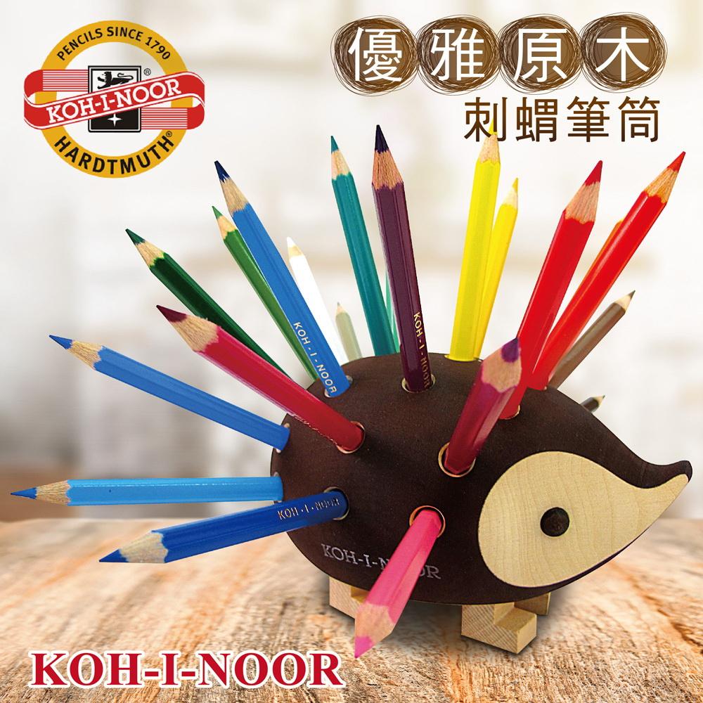 KOH-I-NOOR HARDTMUTH 光之山捷克色鉛筆刺蝟筆筒(小) –優雅原木