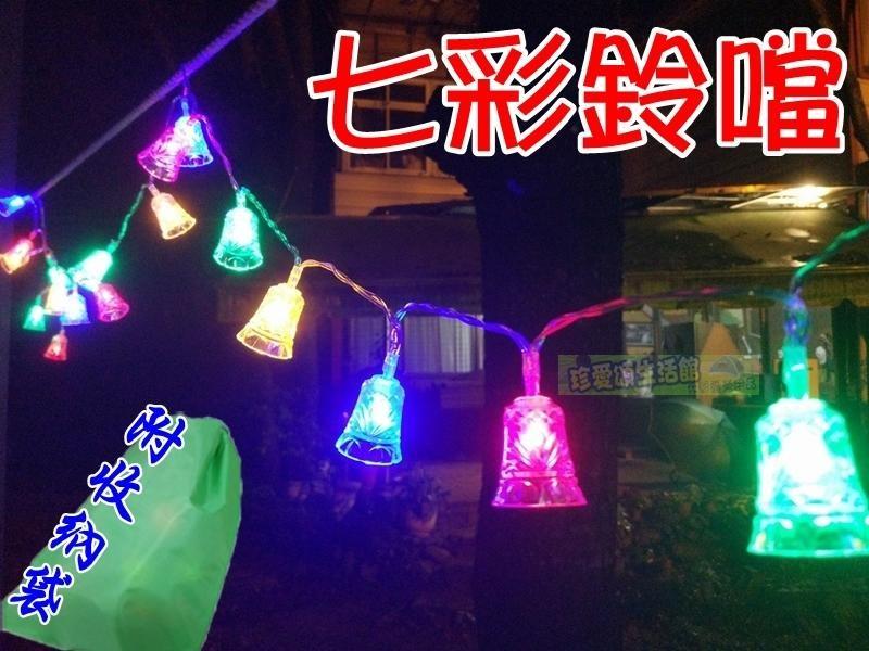 jls七彩鈴鐺裝飾燈 電池款 4米 附收納袋