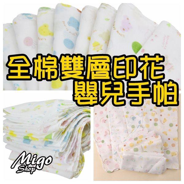 全棉雙層印花嬰兒手帕不挑色高密度31*31 全棉雙層印 花紗布