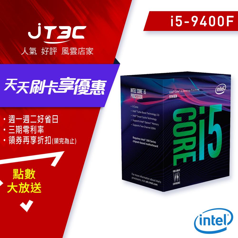 【最高折$80+最高回饋23%】Intel 第9代 i5-9400F 六核 含風扇/無內顯 中央處理器《代理商貨》。人氣店家JT3C的08.電腦零件、12.CPU / CPA 中央處理器、Intel有