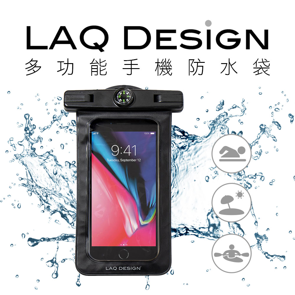 LAQ DESiGN 指北針多功能智慧手機防水袋