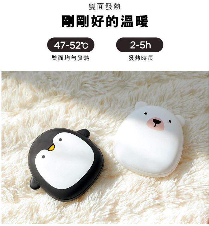 萌寵極地物種 usb充電暖手寶+行動電源