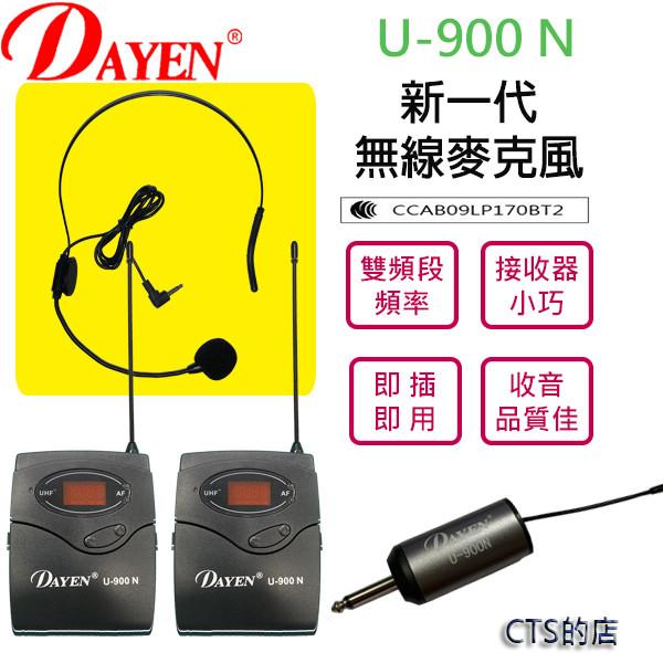 cts的店u-900 n迷你1對2無線麥克風 . 電腦.擴大機只要有麥克風孔即插即用.頭戴款