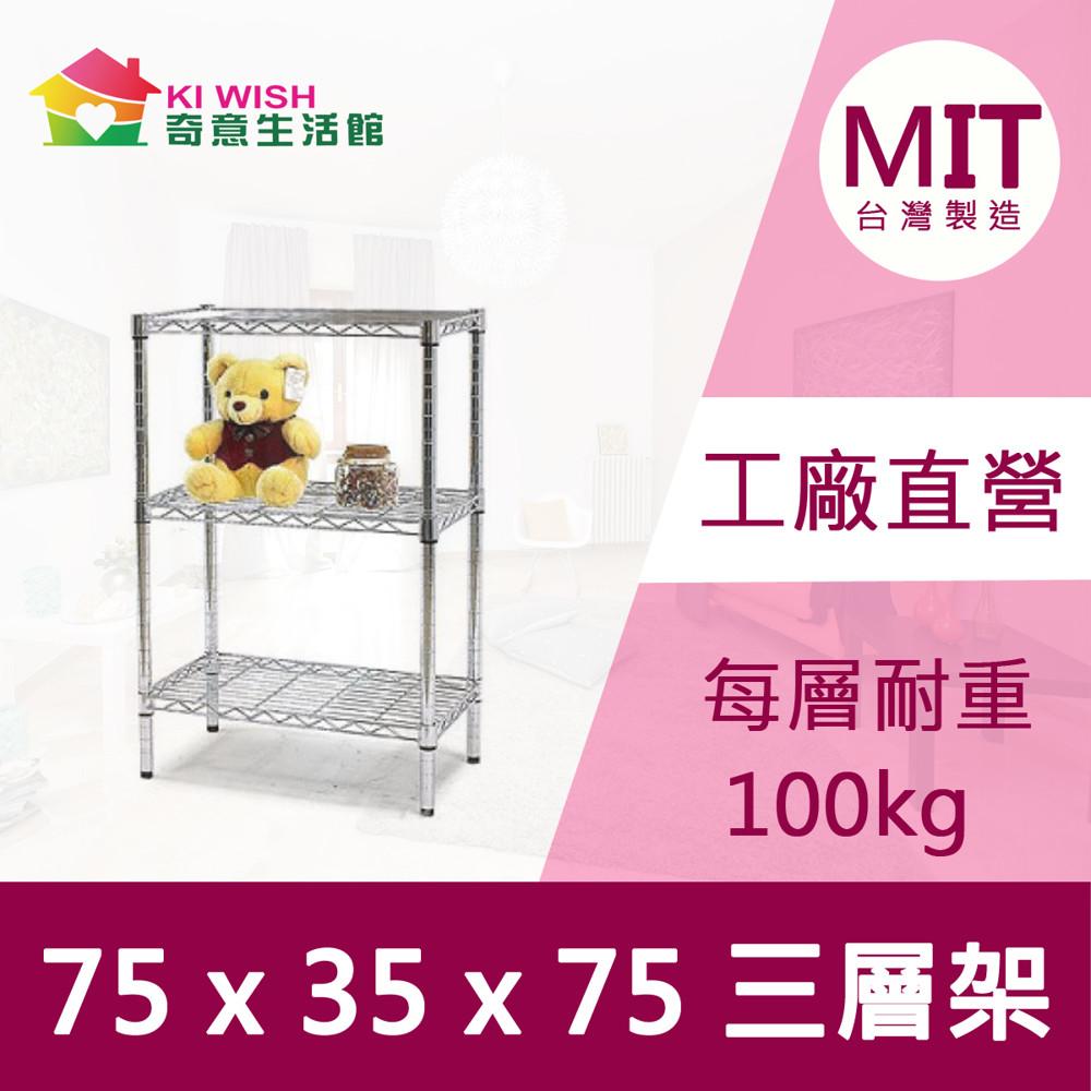 75x35x75三層鐵架-每層耐重100kg