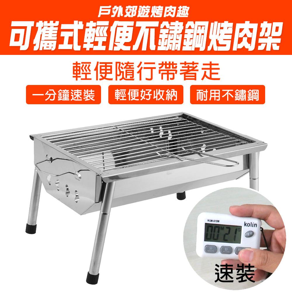 kissdiamond   一分鐘立可烤耐用不鏽鋼烤肉爐烤肉架