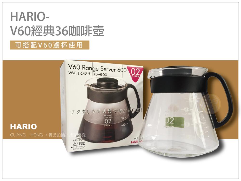 hariov60經典36咖啡壺 600ml
