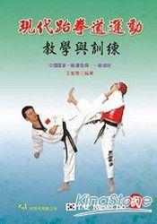 現代跆拳道運動教學與訓練