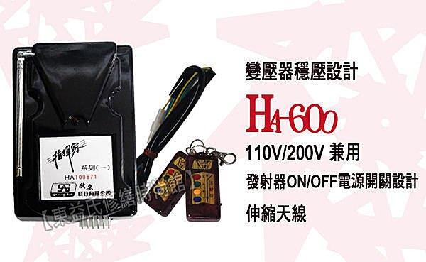 【東益氏】指揮家HA-600電捲門遙控器《主機+2個發射器 台製》電動門遙控器 鐵捲門遙控器