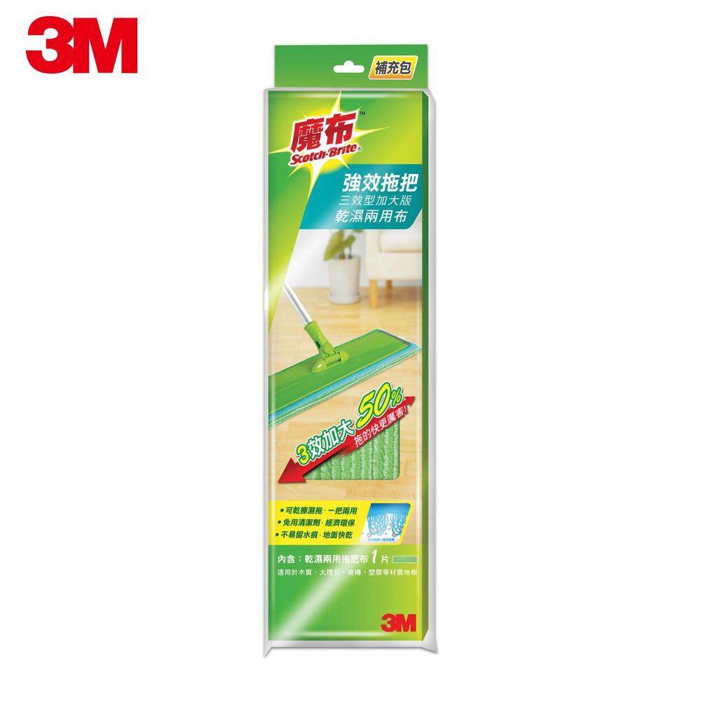 3M 魔布強效拖把三效加大補充包乾濕兩用布單片