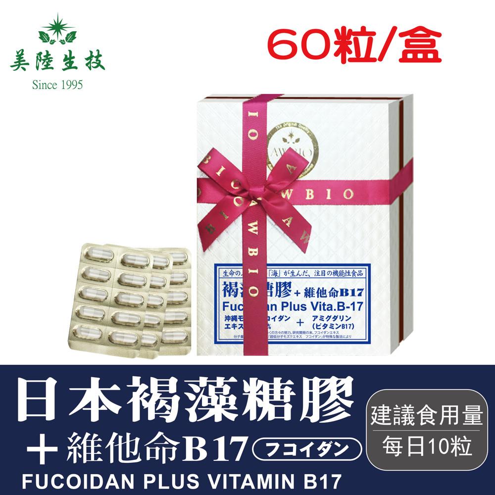 美陸生技 日本褐藻糖膠 B17 膠囊  60粒/盒