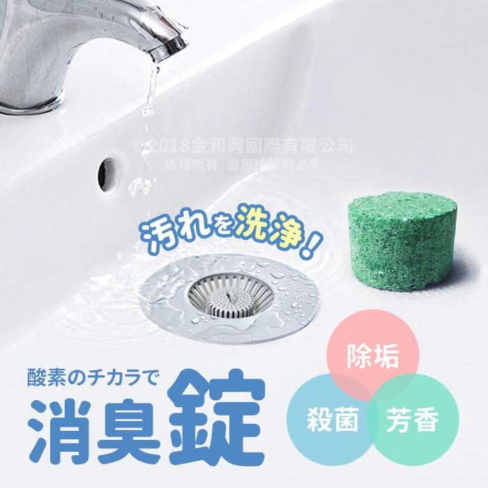 補充錠日本活氧酵素芳香清潔錠(一週一錠水管清潔不油膩)