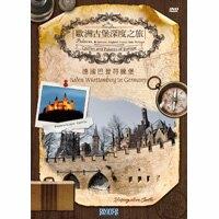 歐洲古堡深度之旅3 - 德國巴登符騰堡 Castles And Palaces Of Europe - Baden Wrttemberg In Germany (DVD)【那禾映畫】