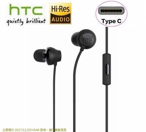 HTC USonic MAX 320 原廠耳機【Hi-Res 認證、Type-C 接口】 HTC 10 evo U Play U Ultra U11 U12+。手機與通訊人氣店家葳爾洋行的首頁有最棒的