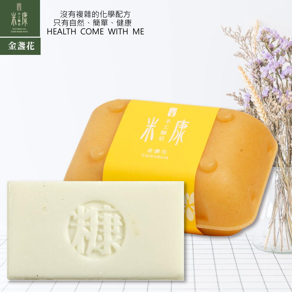 【 手工糠皂】金盞花玉米澱粉盒