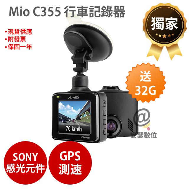 mio c355新機獨家$3188+32g記憶卡行車記錄器 sony 感光元件